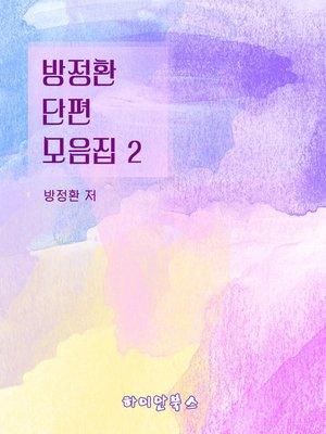 cover image of 방정환 단편 모음집 2