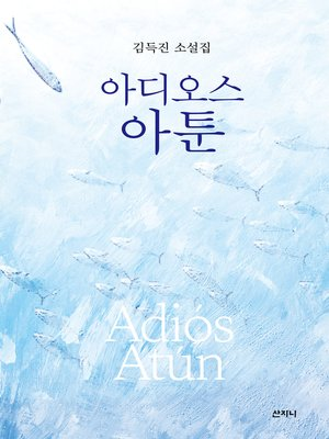 cover image of 아디오스 아툰