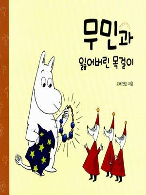 cover image of 무민과 잃어버린 목걸이