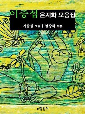 cover image of 이중섭 은지화 모음집