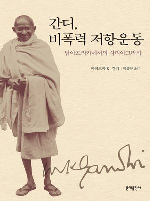cover image of 간디, 비폭력 저항운동