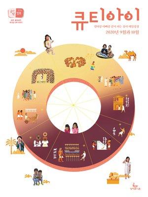 cover image of 큐티아이 매일성경 2020년 9-10월호(창37-50장,고후,시편24~39편)