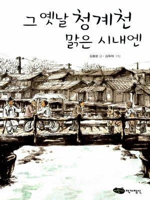 cover image of 그 옛날 청계천 맑은 시내엔