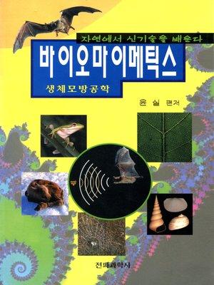 cover image of 바이오마이메틱스(생체모방공학)