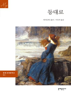 cover image of 등대로