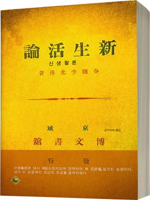 cover image of 신생활론 (춘원 이광수 문제작품)