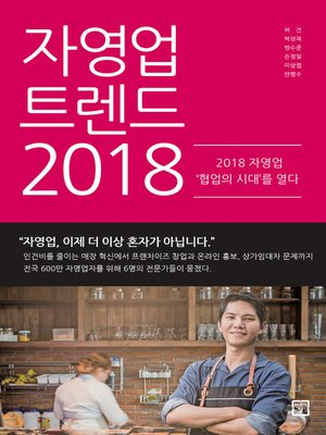cover image of 자영업 트렌드 2018