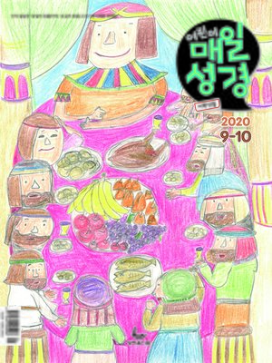 cover image of 저학년 매일성경 2020년 9-10월호(창37-50장,고후,시편24~39편)