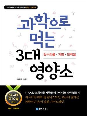 cover image of 과학으로 먹는 3대 영양소