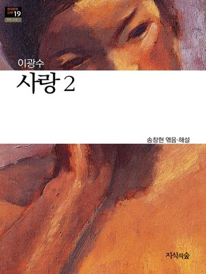 cover image of 사랑 2