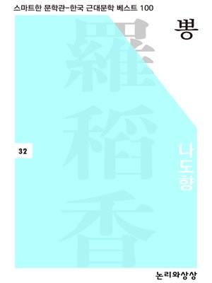 cover image of 뽕