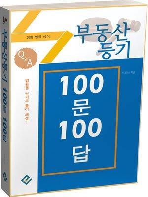 cover image of 부동산등기 100문 100답(생활법률상식)