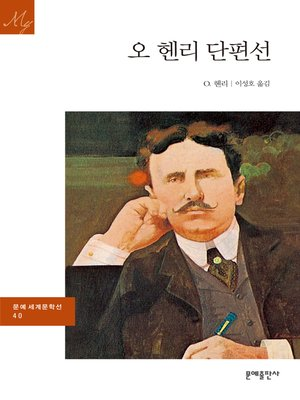 cover image of 오 헨리 단편선