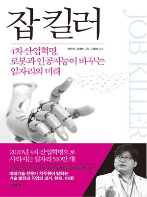 cover image of 잡 킬러