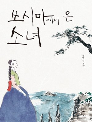 cover image of 쓰시마에서 온 소녀
