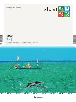 cover image of 시니어 매일성경 2020년 7-8월호(베드로전서, 이사야 1~39장)