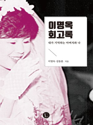 cover image of 이명옥 회고록