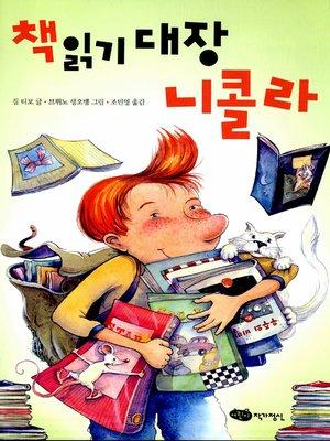 cover image of 책 읽기 대장 니콜라
