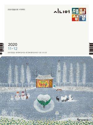 cover image of 시니어 매일성경 2020년 11-12월호(역대하,베드로후서,시편40~44편)