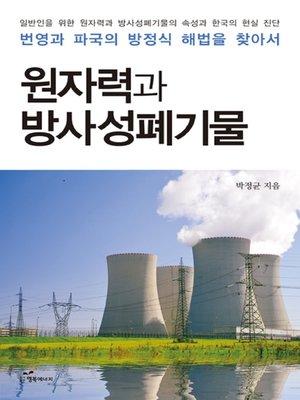cover image of 원자력과 방사성폐기물
