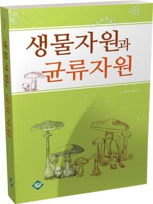 cover image of 생물자원과 균류자원