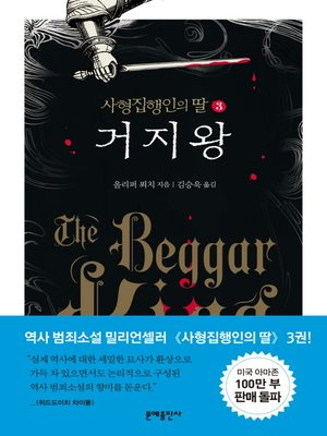 cover image of 거지왕