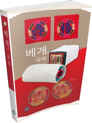 cover image of 베개의 유래