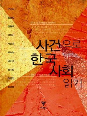 cover image of 사건으로 한국 사회 읽기