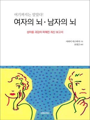 cover image of 여자의 뇌/남자의 뇌