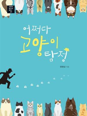 cover image of 어쩌다 고양이 탐정