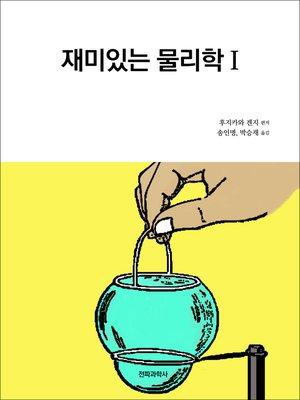 cover image of 재미있는 물리학Ⅰ