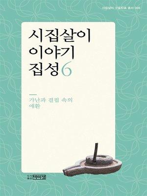 cover image of 가난과 결핍 속의 애환