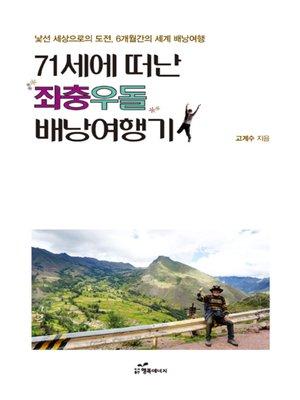 cover image of 71세에 떠난 좌충우돌 배낭여행기