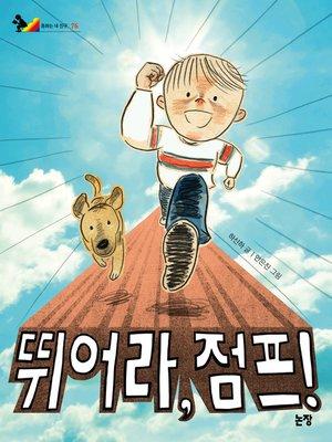 cover image of 뛰어라, 점프!