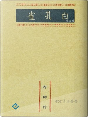 cover image of 백공작(白孔雀)