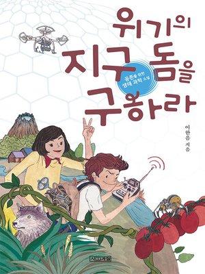 cover image of 위기의 지구 돔을 구하라: 공존을 위한 생태 과학 소설