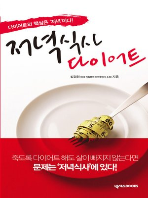 cover image of 저녁식사 다이어트 : 다이어트의 핵심은 '저녁'이다