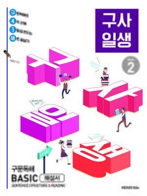 cover image of 구사일생 2(해설서)