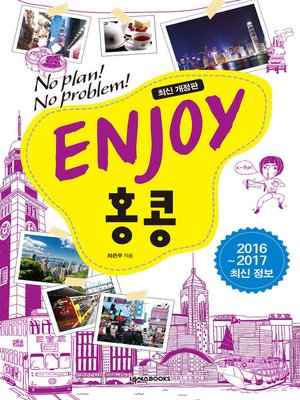 cover image of ENJOY 홍콩 (2016