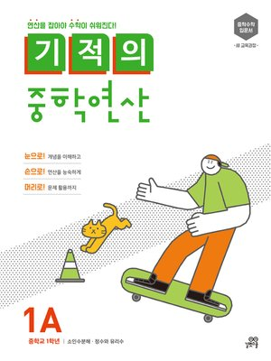 cover image of 기적의 중학연산 1A