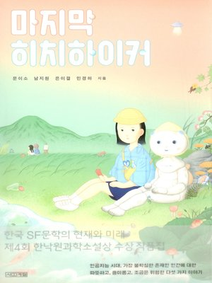 cover image of 마지막 히치하이커