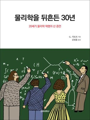 cover image of 물리학을 뒤흔든 30년