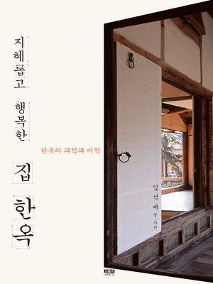 cover image of 지혜롭고 행복한 집 한옥