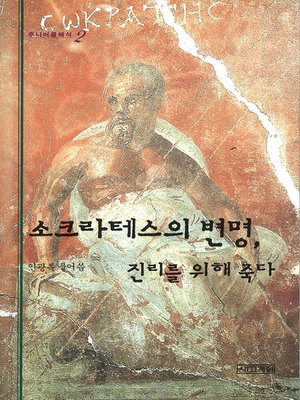 cover image of 소크라테스의 변명, 진리를 위해 죽다