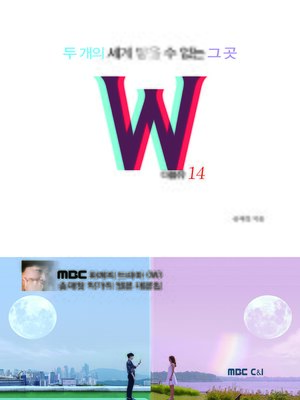 cover image of W 14화