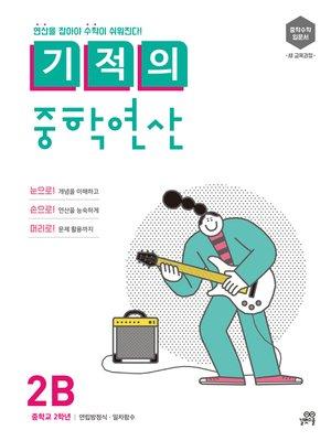 cover image of 기적의 중학연산 2B