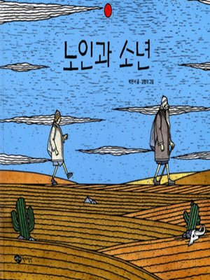 cover image of 노인과 소년