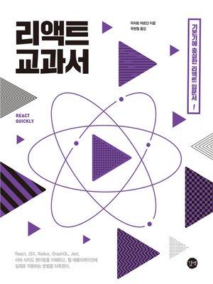 cover image of 리액트 교과서