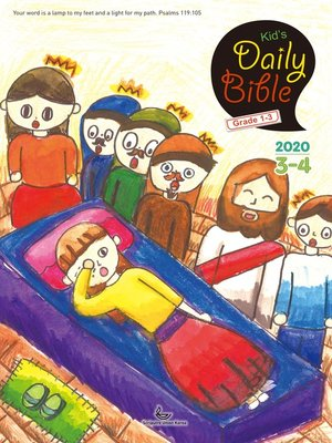 cover image of Kid's Daily Bible [Grade 1-3] 2020년 3-4월호