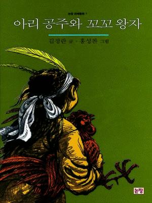 cover image of 아리 공주와 꼬꼬 왕자